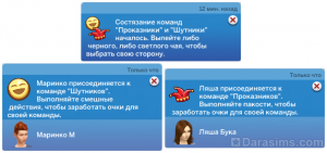 Состязание команд проказники и шутники