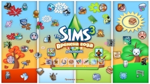 иконки из the sims 3 seasons