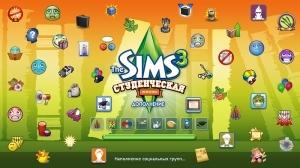 иконки из the sims 3 university life