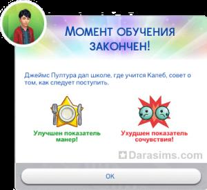 Школьная карточка шанса для родителей