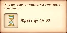 Симс Средневековье: квест «Противостояние созвездий». Прохождение петерианским священником