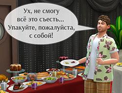 [The Sims 4] Шведский стол