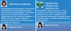 Разоблачение пришельца доктором