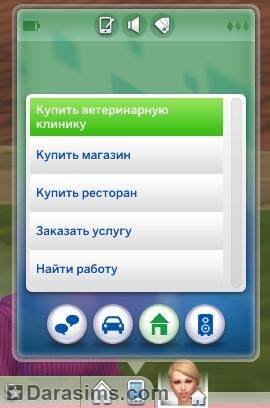 открытие клиники с помощью телефона