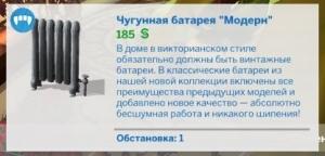 чугунная батарея из The Sims 4 Вампиры