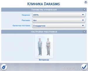 параметры управления клиникой