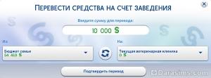 перевод средств на счет клиники