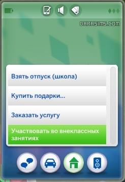 запись в скаутский кружок через телефон