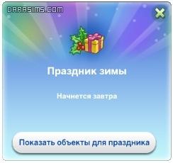 уведомление о приближающемся празднике