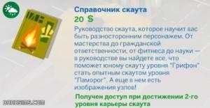Справочник скаута в дополнении Симс 4 Времена года