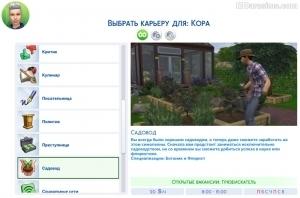 выбор карьеры садовода