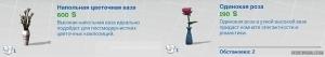 напольная цветочная ваза и одинокая роза
