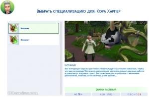 ветка Ботаник в карьере Садовода в Симс 4 Времена года