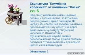скульптура «Клумба на колесиках от компании «Ласка»