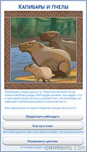 карточка шанса в Симс 4 Приключения в джунглях