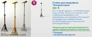 Актерский микрофон Элементарно