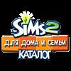 Обзор каталога The Sims 2 Для дома и семьи