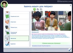 устройство на работу фрилансера в The Sims 4