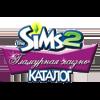 Обзор каталога The Sims 2 Гламурная жизнь