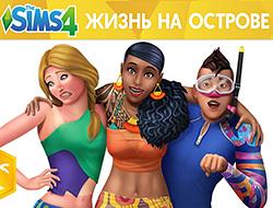 Официальный трейлер «The Sims 4 Жизнь на острове»