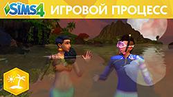 Второй официальный трейлер «The Sims 4 Жизнь на острове»