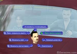 Сим отвозит ребенка в школу на машине