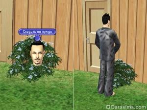 Персонаж может сходить по нужде в садовый куст