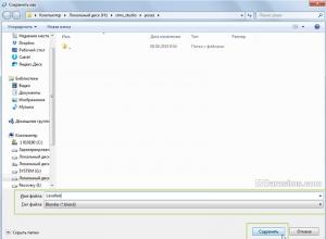 Создание и название файла blender для позы