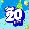 The Sims исполняется 20 лет