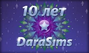 С Днем Рождения, DaraSims! Нам 10 лет!