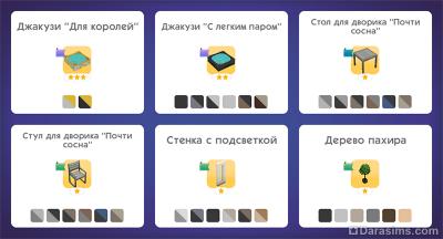 """призы в событии """"Зимняя спячка"""" в Симс Мобильная"""
