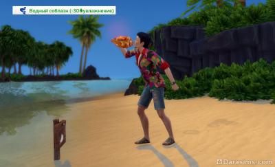 Водный соблазн (Симс 4 Жизнь на острове)