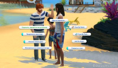 Вопрос к русалке (Симс 4 Жизнь на острове)
