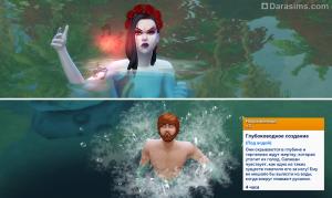 Призвать морское бедствие (Симс 4 Жизнь на острове)