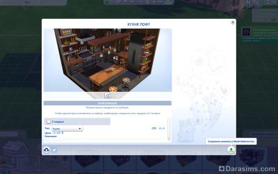 создание пользовательсткой комнаты в симс 4