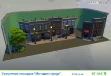 съемочная площадка «Городская улица»