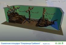съемочная площадка «Пиратский корабль»