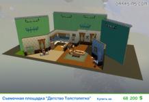 съемочная площадка «Детство Толстопятко»