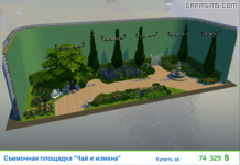 съемочная площадка «Романтический сад»