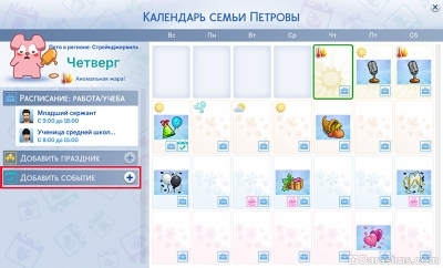 планирование вечеринки через календарь