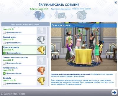 выбор типа вечеринки в Симс 4