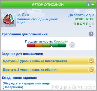 панель работы в sims 4