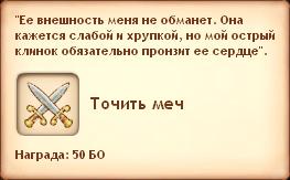 Точить меч