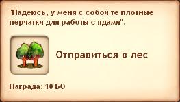 Отправиться в лес
