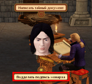 Подделать подпись монарха