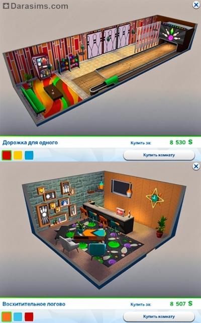 стилизованные комнаты покупки Симс 4 вечер боулинга