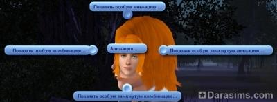 игровые анимации в Симс 3