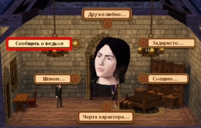 Сообщить о ведьме