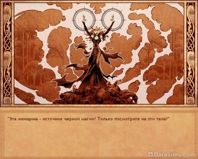 Симс Средневековье: квест «Возвращение ведьмы». Прохождение шпионом