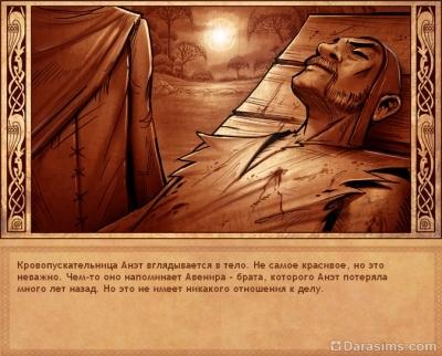 Симс Средневековье: квест «Мой ласковый иль злобный зверь». Прохождение лекарем или магом
